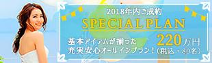 220万円コミコミプラン